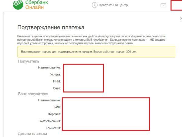 """На иллюстрации изображено окно подтверждения платежа в """"Сбербанк Онлайн""""."""