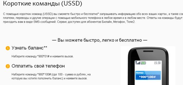 Информация на сайте банка.