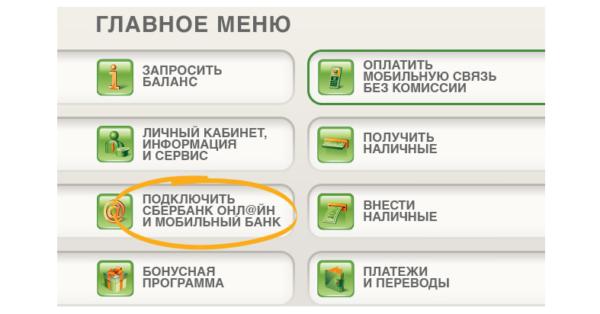 Раздел меню для регистрации.