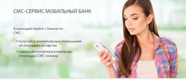 Использование телефона для удаленного доступа к счетам.