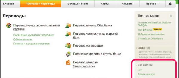 """Раздел """"Платежи и переводы""""."""