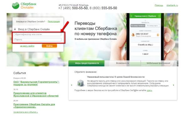 """Регистрация в """"Сбербанк Онлайн"""""""