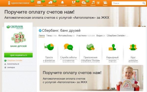 """Группа """"Банк друзей"""" в Одноклассниках"""