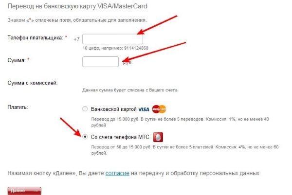 Перевод на банковскую карту со счета мобильного телефона