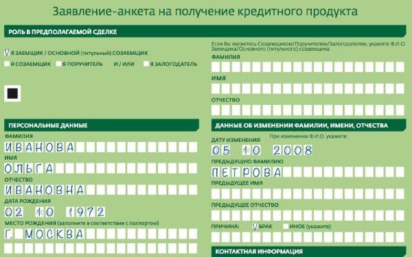 Анкета на получение кредитного продукта