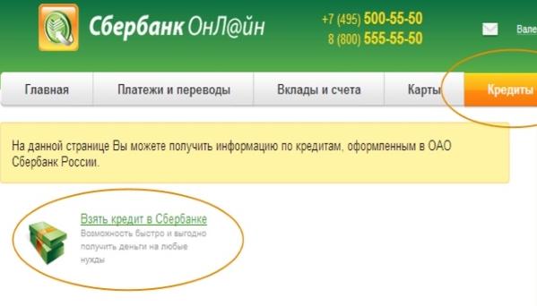 Форма для заявки на кредит через интернет