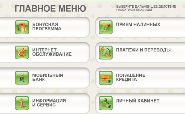 Замена номера телефона в мобильном банке
