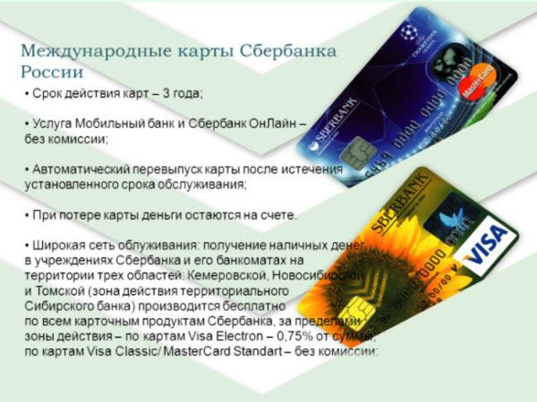 Условия пользования продуктом при получения карт стоит тщательно изучить.