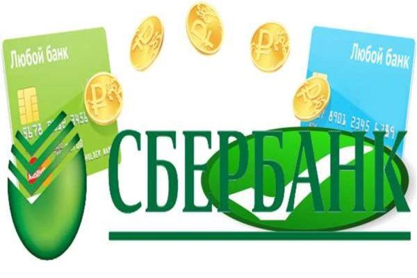 Сбербанк не взимает комиссию при перечисление средств в пределах одного региона