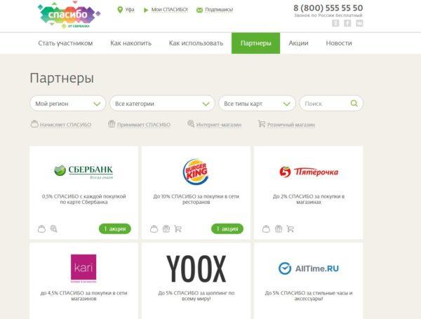 На иллюстрации - скриншот раздела с партнерами на сайте Сбербанка.