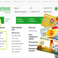 Ознакомиться с условиями получения кредитного пластика можно на сайте Сбербанка.