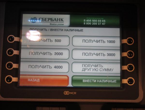На иллюстрации изображена фотография окна банкомата, с помощью которого также можно узнать баланс бонусного счета.