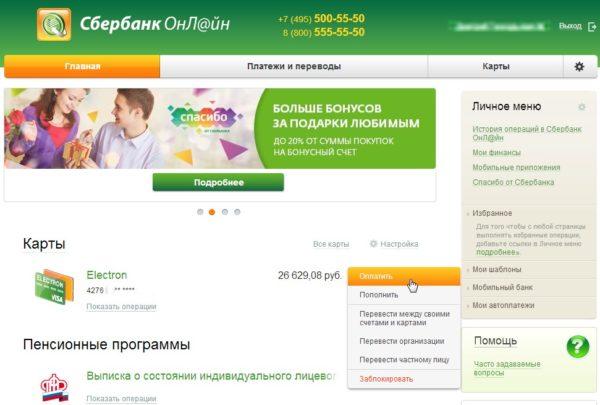как посмотреть закрытые кредиты в сбербанк онлайн