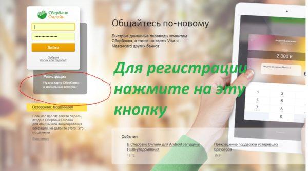Чтобы получить новые логин и пароль, можно пройти повторную регистрацию на сервисе (на иллюстрации - скриншот главной странички сайта Сбербанк Онлайн).