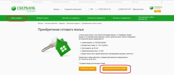 Сбербанк предлагает различные спецакции и программы льготного кредитования