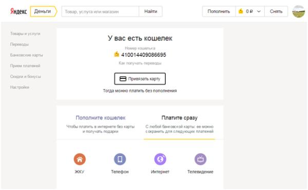Для авторизации в личном кабинете Яндекс. Деньги необходимо завести почту на Яндексе.