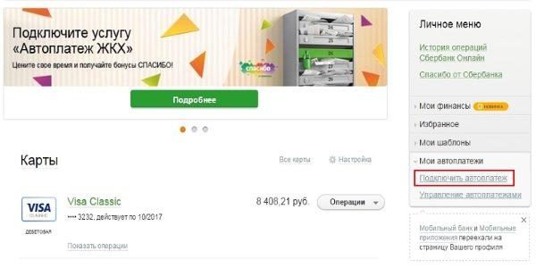 """Личный кабинет """"Сбербанк Онлайн"""""""