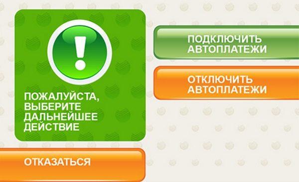 Функции банкомата Сбербанка