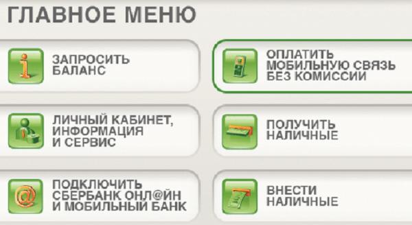 Запросить баланс через банкомат