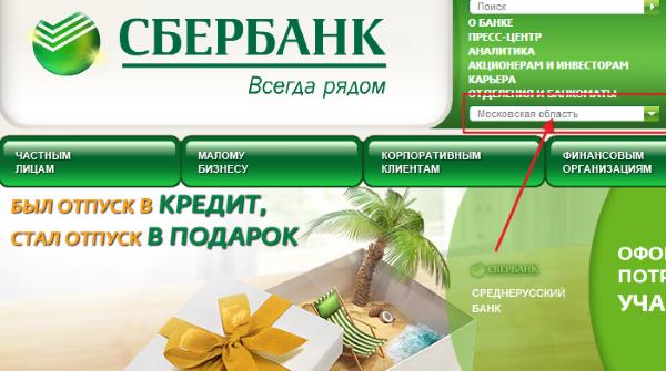 """Вкладка """"Отделения и банкоматы"""" в личном кабинете"""