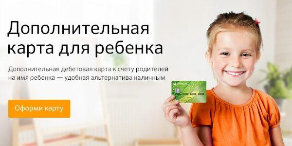 Дополнительная банковская карта для ребенка