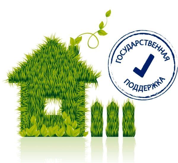 Способ купить жилье на выгодных условиях.