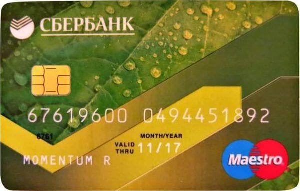 Просто зайдите в Сбербанк - через 10 минут карта будет оформлена.