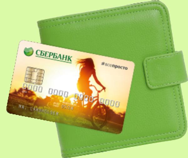 Молодежная кредитная карта выдается при подтверждении официального дохода.