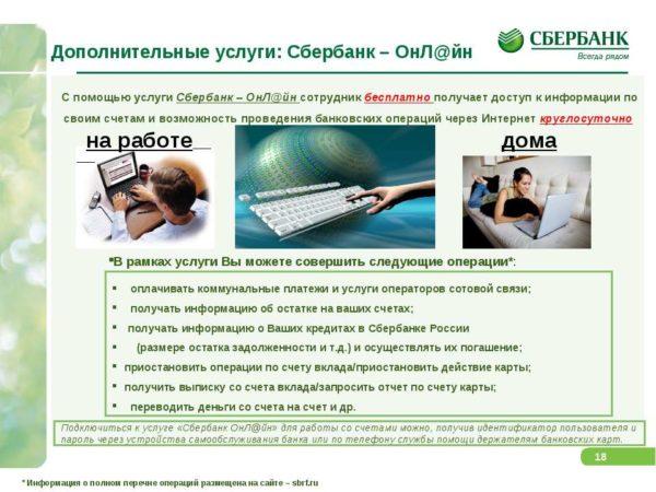 Выписку можно получать ежемесячно на электронную почту.