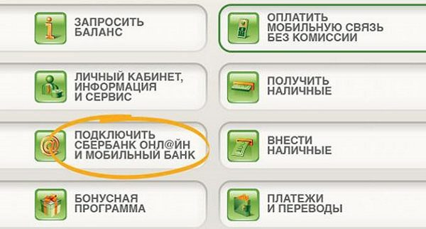 Подключение мобильного банка и личного кабинета через банкомат