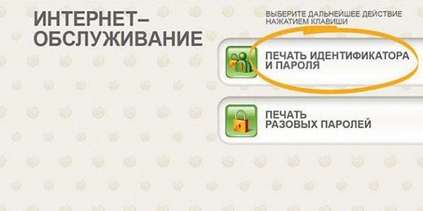 Интернет-обслуживание в банкомате