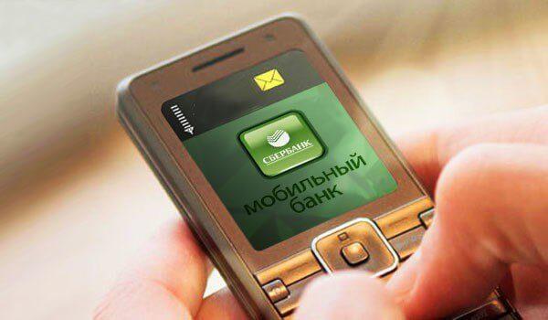 Мобильное приложение от Сбербанка