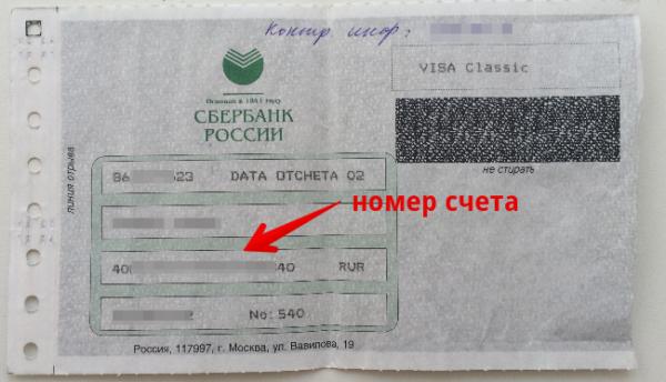Номер платежного средства можно узнать по конверту.