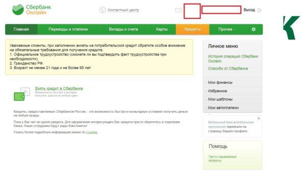 На иллюстрации изображен скриншот браузера с открытой страничкой Сбербанк Онлайн, на которой можно оформить кредит онлайн.
