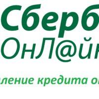 Основная иллюстрация к статье о подаче заявке на кредит в Сбербанке, не выходя из дома.