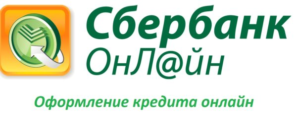 Основная иллюстрация к статье о подаче заявки на кредит в Сбербанке, не выходя из дома.