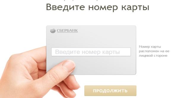 Регистрация с помощью карты банка