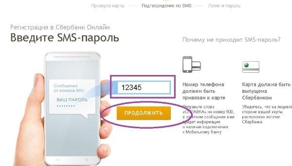 Код из смс-сообщения вводится в соответствующее поле