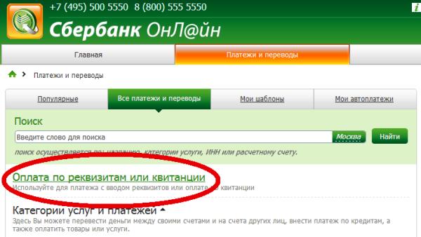 Меню в Сбербанк онлайн.