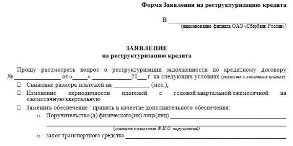 Образец заявления на реструктуризацию долга