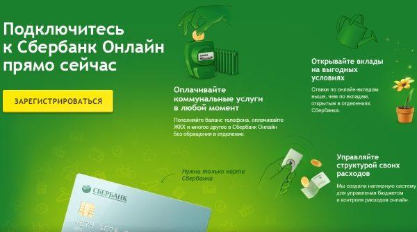 Личный онлайн-кабинет от Сбербанка