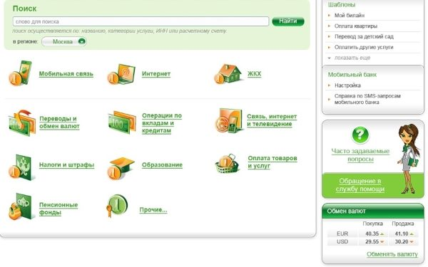 Интерфейс онлайн-кабинета Сбербанка