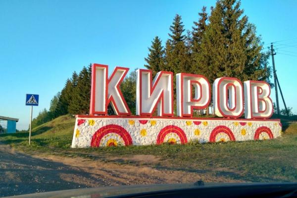 Сбербанк города Кирова