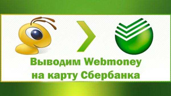 Кошелек Вебмани начисляет комиссию за все операции по переводу средств.