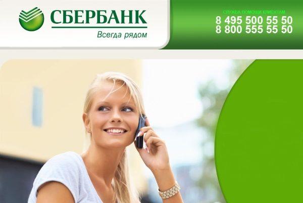Номера службы поддержки Сбербанка