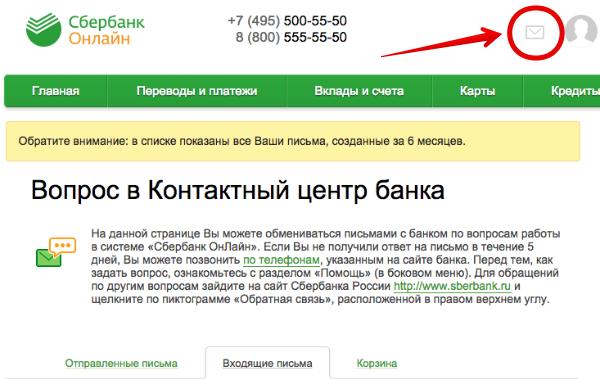Онлайн-поддержка Сбербанка