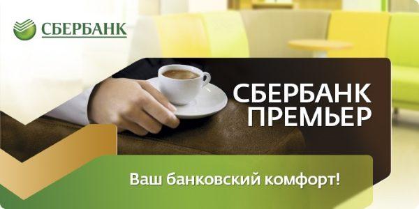 Индивидуальный пакет обслуживания в Сбербанке