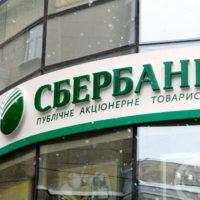 Комплексные услуги от Сбербанка в Украине.