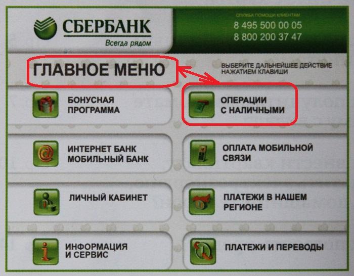 Мобильный банк в банкомате.