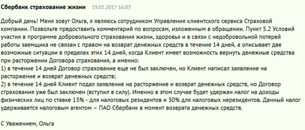 Консультанты Сбербанка о возврате страховки.